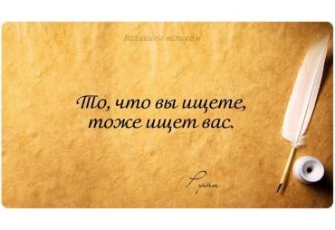 Красивые Цитаты Руми