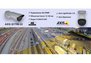 Новая 10 Мп камера AXIS Q1798-LE